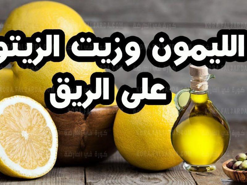 زيت الزيتون مع الليمون على الريق معجزة ربانية.. تعرف على ماذا سيحدث لجسمك إذا تناولتهم مع بعض